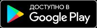 Ссылка в Google Play